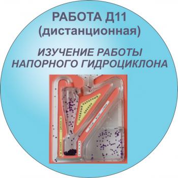 Дистанционная лабораторная работа 11. Изучение работы напорного гидроциклона