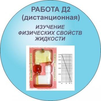 Дистанционная лабораторная работа 2. Изучение физических свойств жидкости