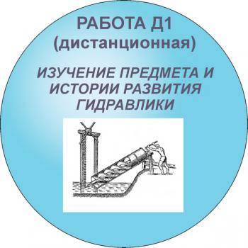 Дистанционная лабораторная работа 1. Изучение предмета и истории развития гидравлики (механики жидкости)