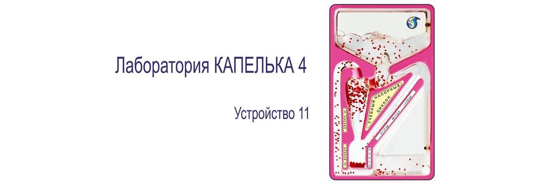 Учебный комплекс Капелька 4