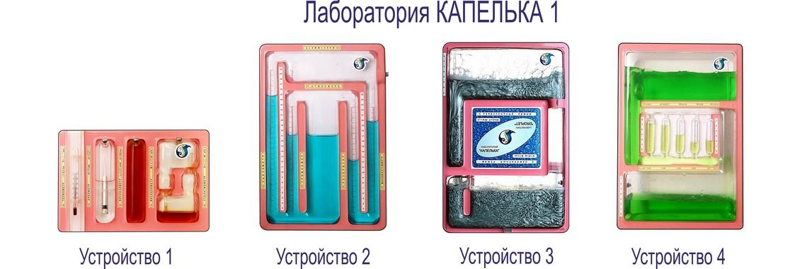 Учебный комплекс Капелька 1