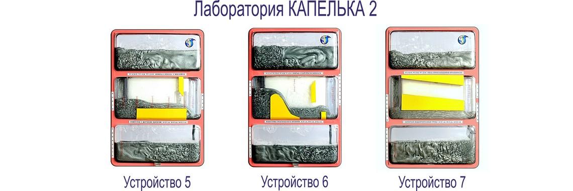 Учебный комплекс Капелька 2