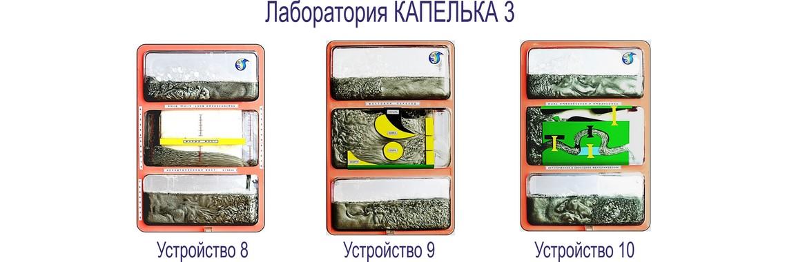 Учебный комплекс Капелька 3